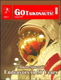 GoTaikonauts! newsletter issue no 1